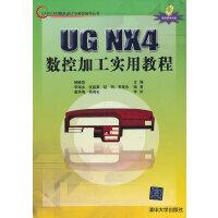 VIP-UG NX4数控加工实用教程(配光盘)(CAD/CAM模具设计与制造指导丛书)