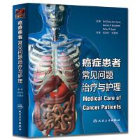 癌症患者常见问题治疗与护理(翻译版)