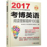 机工版 2017考博英语阅读理解精粹100篇 第11版