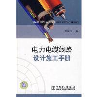 电力电缆线路设计施工手册