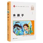 水孩子 小学语文新课标必读丛书 彩绘注音版