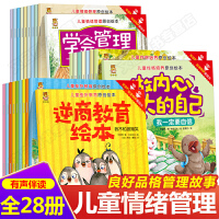 暖房子经典绘本系列 第四辑欢乐篇 全6册 3-6岁幼儿童绘本图画书 睡前童话故事书 童书 幼儿园读物 月亮是谁的