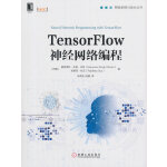 TensorFlow神经网络编程