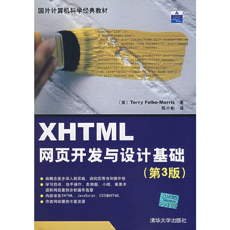 XHTML网页开发与设计基础(第3版)