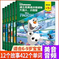 迪士尼英语分级读物 基础级 第1级(6册)幼儿英语启蒙教材儿童英文绘本故事书分级阅读6-9岁一二年级小学生英语课外阅读