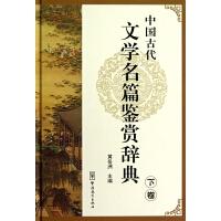 中国古代文学名篇鉴赏辞典(下)(精)