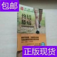 [二手旧书9成新]终结膝痛:运动者的有效护膝指南 /张付 著 江苏