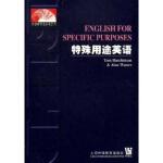 外语教学法丛书:特殊用途英语