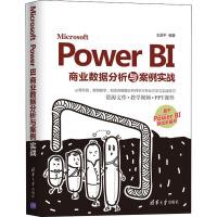 Microsoft Power BI商业数据分析与案例实战 清华大学出版社