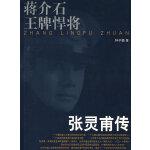 蒋介石的王牌悍将――张灵甫传