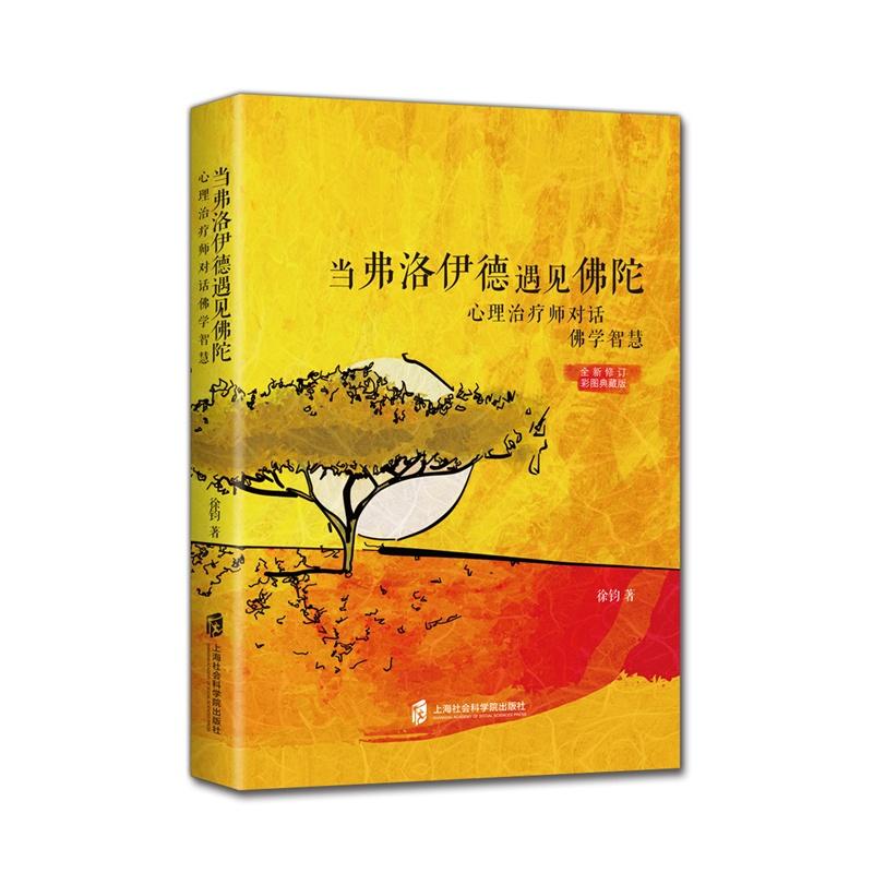 当弗洛伊德遇见佛陀:心理治疗师对话佛学智慧 探索心灵的路上,西方的先知和东方的圣者相遇了。