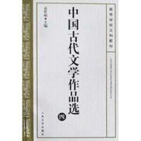 中国古代文学作品选(4)/高等学校文科教材