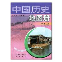 初中八年级上册中国历史地图册 中华书局 星球地图出版社 8年级上册 中华书局版八年级上册历史