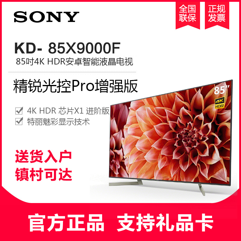 索尼(SONY) KD-85X9000F 85英寸 4K超清安卓智能液晶电视机18年新款 索尼产地上海,买索尼请认准上海源头发货!