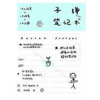 【二手旧书8成新】子弹笔记术 杉野干人 中信出版集团 9787508676791