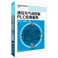 现代液压气动应用技术丛书--液压与气动控制PLC应用案例