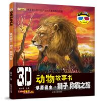 3D动物故事书:草原霸主・狮子 称霸之旅