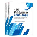 中��私�I企�I�{查(2008-2018)