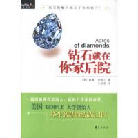 【二手旧书九成新】 钻石就在你家后院 (美)康维尔;北极星 9787508030265 华夏出版社