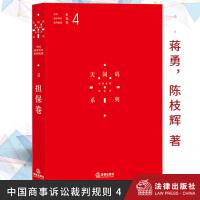 天同码 中国商事诉讼裁判规则 4 担保卷