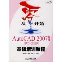 从零开始-AutoCAD 2007(中文版)建筑制图基础培训教程(附光盘)