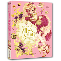 甜品人形图鉴:变身复古少女(汉英对照)