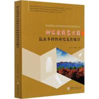 神农架国家公园昆虫多样性研究及其编目 中国林业出版社