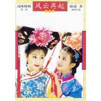 【二手旧书9成新】 还珠格格第二部(全三册) 琼瑶 9787530206973 北京十月文艺出版社
