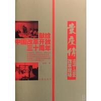 袁庚传(改革现场1978-1984)(精)