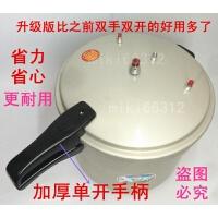 36CM27升商用超加大容量高压力锅双蒸片防爆型酒店专用