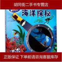 【二手旧书8成新】海洋探秘(精)/科学探照灯 长江少儿 9787556062225