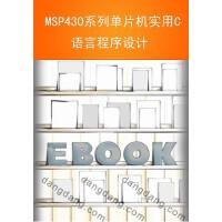 MSP430系列单片机实用C语言程序设计(仅适用PC阅读)
