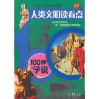 人类文明读看点―100种学说