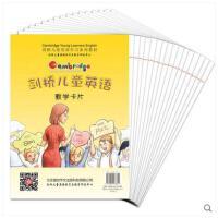 剑桥儿童英语启蒙教学卡片幼儿少儿5-8岁早教启蒙培训班教具幼儿园教学