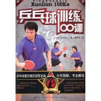 【二手旧书九成新】乒乓球训练100课(日)大江正人吉林科学技术出版社9787538456011