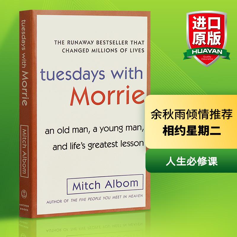 Tuesdays with Morrie相约星期二英文版 最后十四堂星期二的课 米奇·阿尔博姆纪实小说 一日重生作者 全英文原版进口英语小说书籍 余秋雨推荐 人生必修课 米奇阿尔博姆 心灵对话