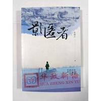 正版 影匿者 中国友谊出版公司