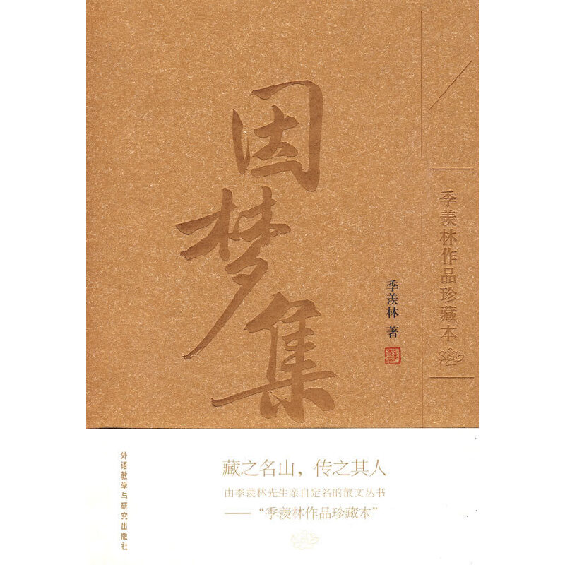 因梦集(季羡林作品珍藏本)