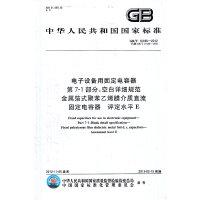 电子设备用固定电容器 第7-1部分:空白详细规范 金属箔式聚苯乙烯膜介质直流固定电容器 评定水平E