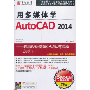 用多媒体学AutoCAD2014