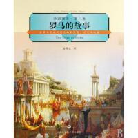 罗马的故事(古罗马至现代意大利的历史文化与地理)/话说西方