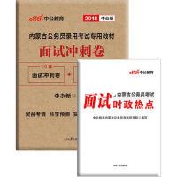 内蒙古公务员考试中公2018内蒙古公务员录用考试专用教材面试冲刺卷