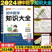 初中数学知识大全 2020新版初中数学知识大全七八九年级初一初二初三中考数学复习初中数学知识清单解题技巧公式定律数学教