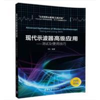 现代示波器高级应用 测试及使用技巧 示波器结构构造原理书籍 数字示波器测量方法技巧教程 示波器的使用与检测技巧设计制作