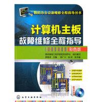 数码办公设备维修全程指导丛书--计算机主板故障维修全程指导(彩色版)(附光盘)