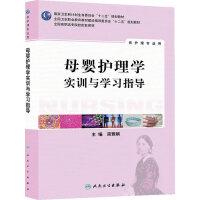 母婴护理学实训与学习指导(二版/高职护理配教)
