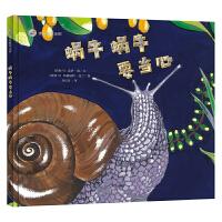 漂流瓶绘本馆-蜗牛蜗牛要当心!