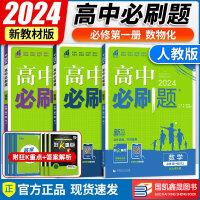 2019版必刷题数学必修1 用于人教B版高一数学必刷题高中B版