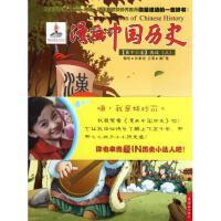 漫画中国历史(**6卷西汉3)