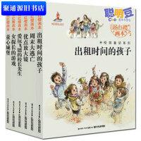 【旧书二手书9成新】杨红樱画本儿童情商教育绘本校园童话小说系列全套6册 优点放大镜